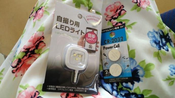 ☆セリアの自撮り用LEDライト