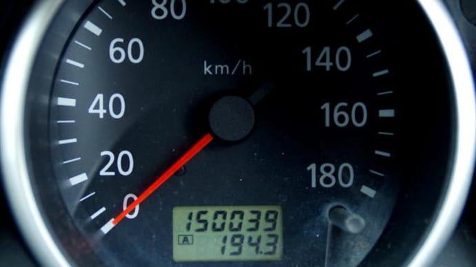 150000キロ