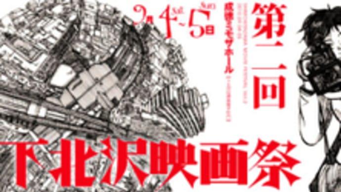 第二回 下北沢映画祭結果発表☆「くらげくん」快挙W受賞!& シアターキノ特集上映終了