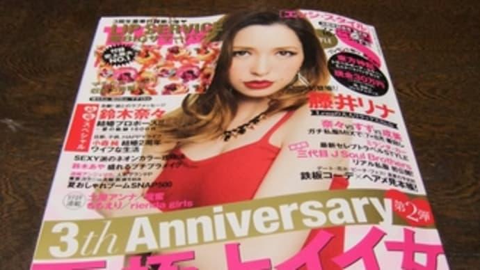 雑誌-EDGESTYLE(2013年8月号)