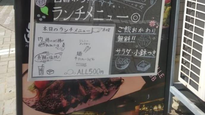 最強ランチここにあり。『炎 ~ EN ~ ・蔵前 ~kuramae~・GRILL CLUB』