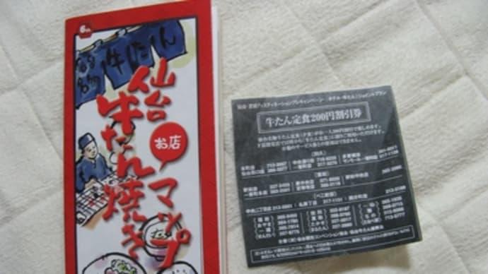 07年12月仙台の旅(その5・牛たん焼きの夕食と光のページェント)