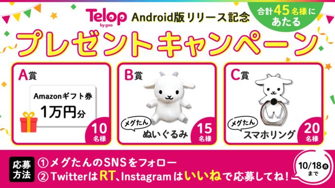 「Telop by goo」Android版リリース記念💬 Twitter&Instagram Wキャンペーン!🎊