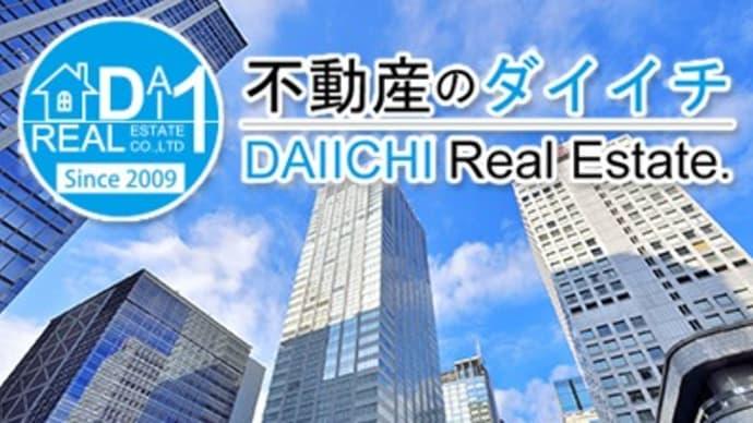 株式会社第一 <不動産のダイイチ>東京支店 様、新規ご掲載ありがとうございました!
