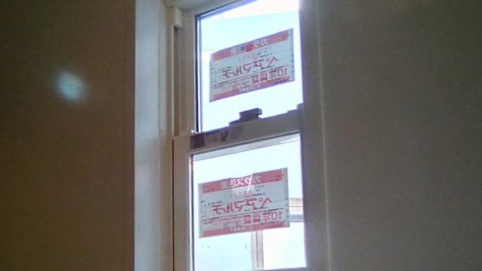 風呂の窓から空が見える?【石神井の家】