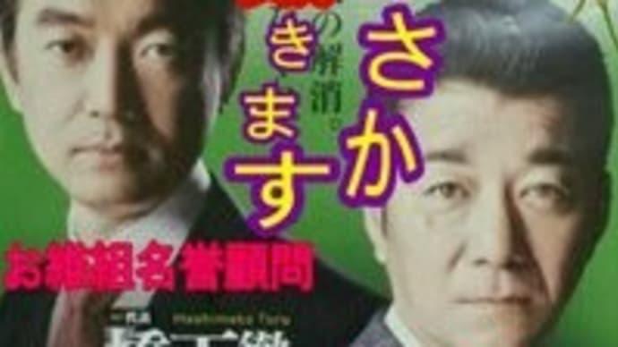 大阪都構想、否決♪売国奴は退散!/バノンが中国から国土を取り返せるといっている。