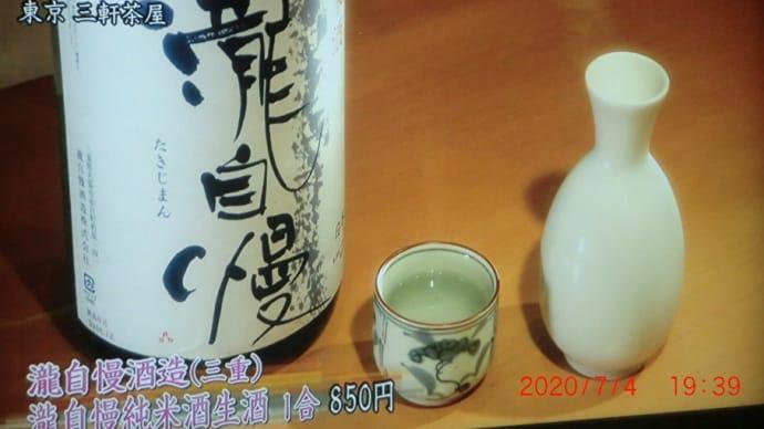 おすすめのお酒「瀧自慢純米酒生酒」 📷家飲み08-01