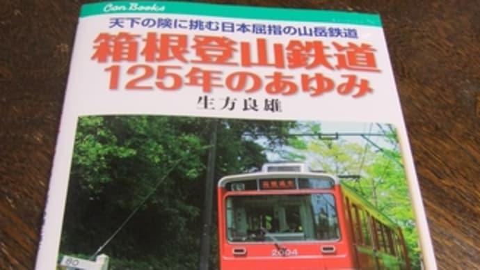 書籍-生方良雄著「箱根登山鉄道125年のあゆみ」