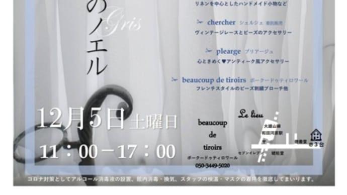 Mon ouvrage〜私の作品展〜