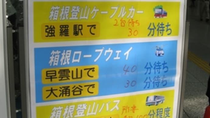 5月4日-箱根に少しだけ行ってきたよ(前編)
