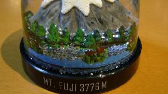 冨士山のスノードーム