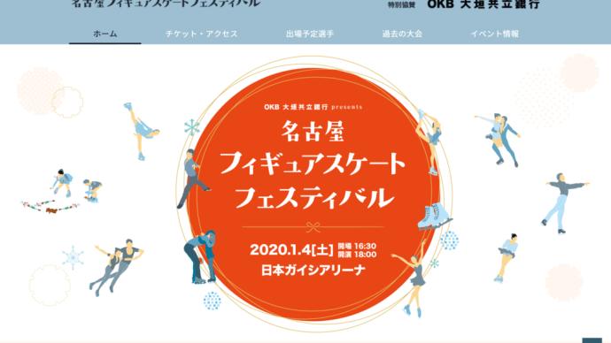 名古屋フィギュアスケートフェスティバル 2020