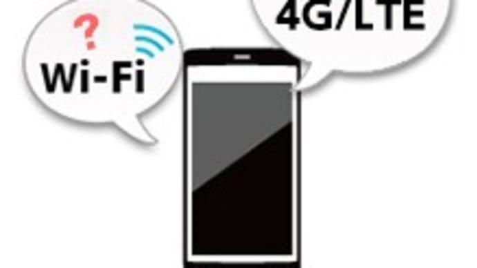 素朴な疑問Wi-Fiと4Gって