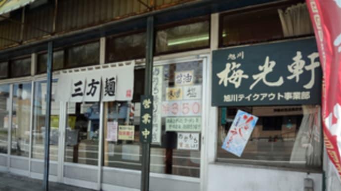 三方麺@旭川市 動物園通り