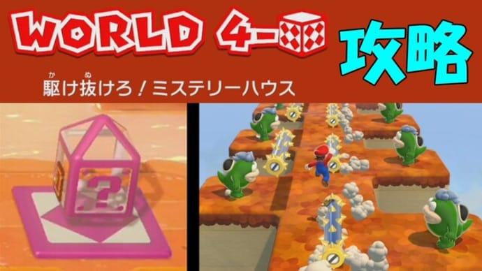 スーパー マリオ 3d ワールド フューリー ワールド 攻略