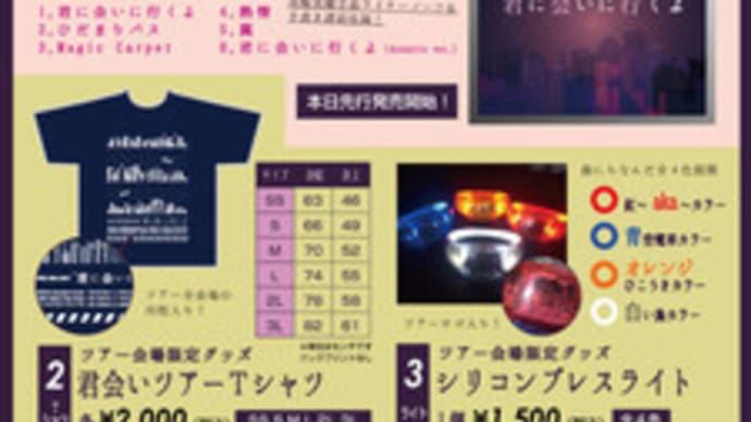 【お知らせ】ヨコスカ公演物販のお知らせ