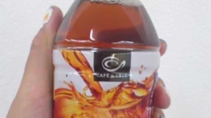 ☆ペットボトルのカフェクリエアイスティー