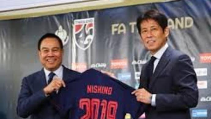 西野朗氏が タイ サッカー の代表監督に就任した!