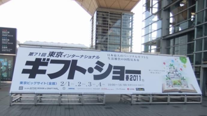 東京ギフトショーのシャトルバス(春2011)