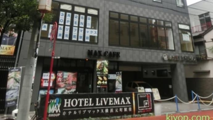 ホテルリブマックス横浜元町駅前に泊ったよ