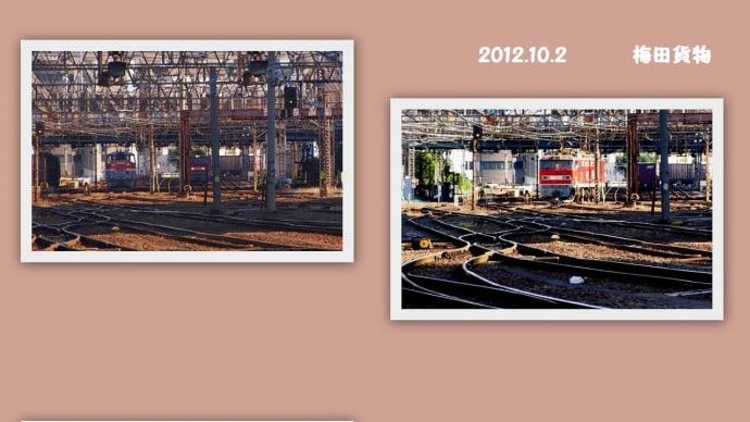 2012年10月2日  梅田貨物