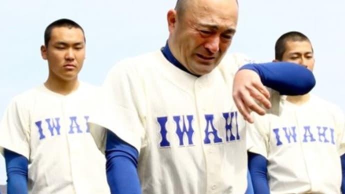 センバツ叶わず異動…磐城・木村保監督、最後のノック涙で「離れるのは悲しい」