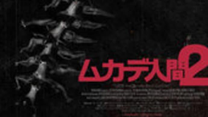 ムカデ人間2/THE HUMAN CENTIPEDE II
