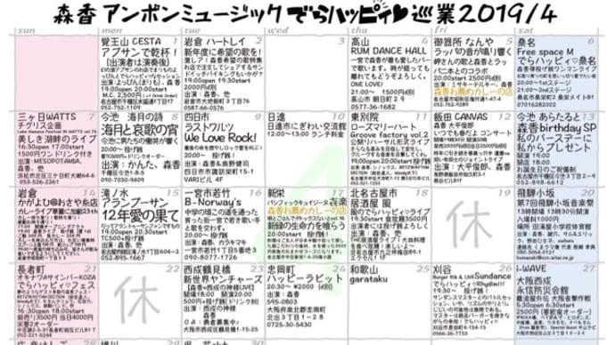 アンポンミュージック でらハッピィ♡なスケジュール2019.4.3