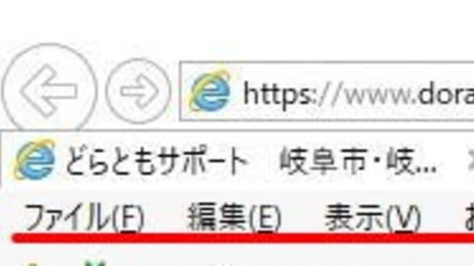 Edgeに「メニューバー」表示機能は、ありません。