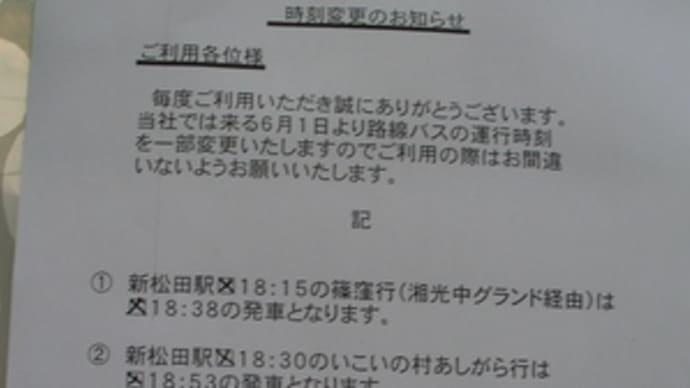 6月1日富士急湘南バスダイヤ変更について