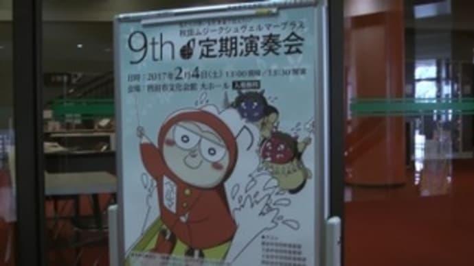 9th定期演奏会 ②開演前コンサート(Adoniwa & Flute)