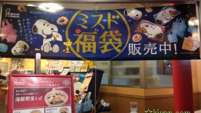 ミスタードーナツの1050円福袋を買ったよ(2014)