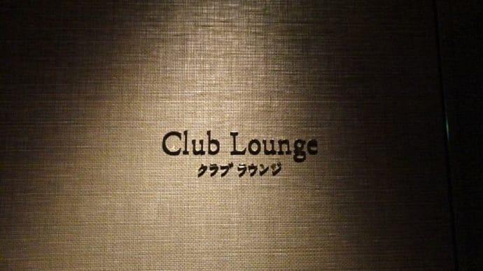 パレスホテル東京*クラブラウンジ『アフタヌーンティー』