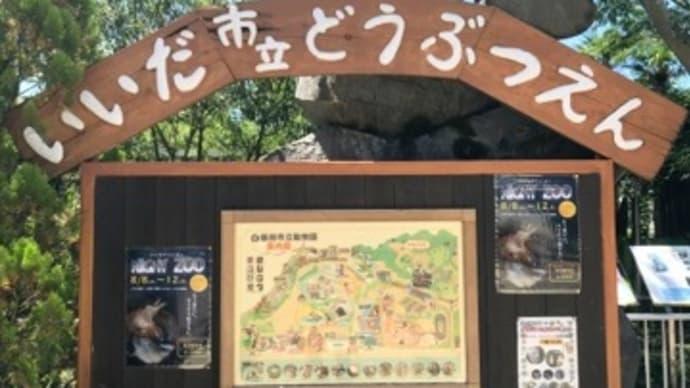 飯田〜駒ヶ根〜上田2(飯田市立動物園、キャンプ場)