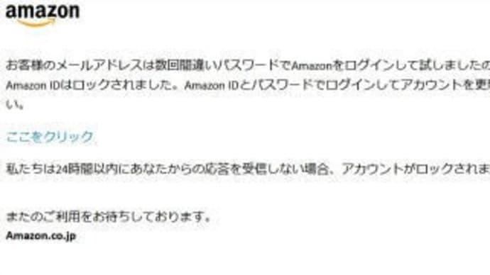 アカウント情報検証を完成してください。という件名のフィッシングメールが来ました