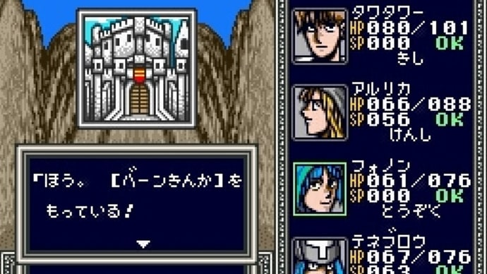 Might and Magic BOOK II 冒険記 その6