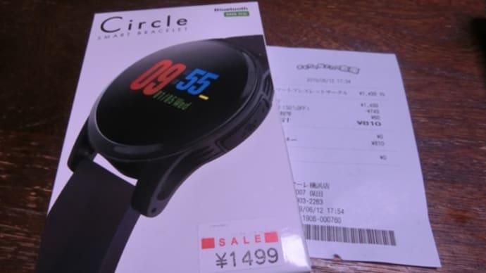「Smart Bracelet Circle」を買ったよ