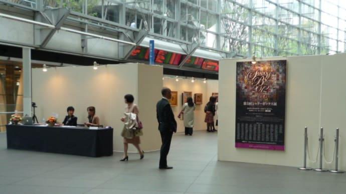 始まりました☆国際フォーラムのシャドウボックス展