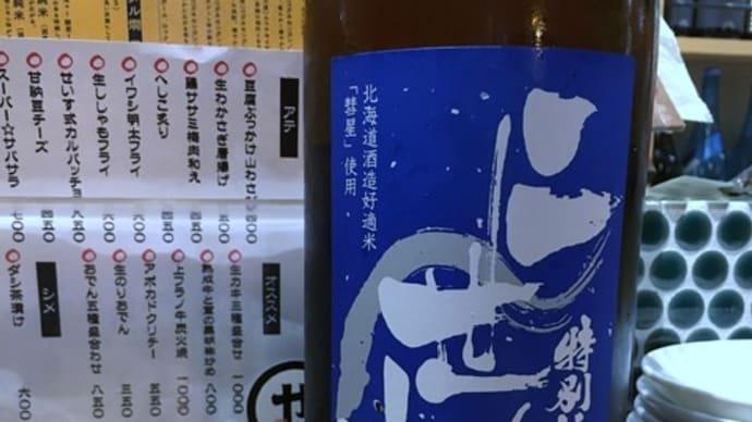 一酒一肴 札幌・せいすスタンド「ニ世古 彗星」