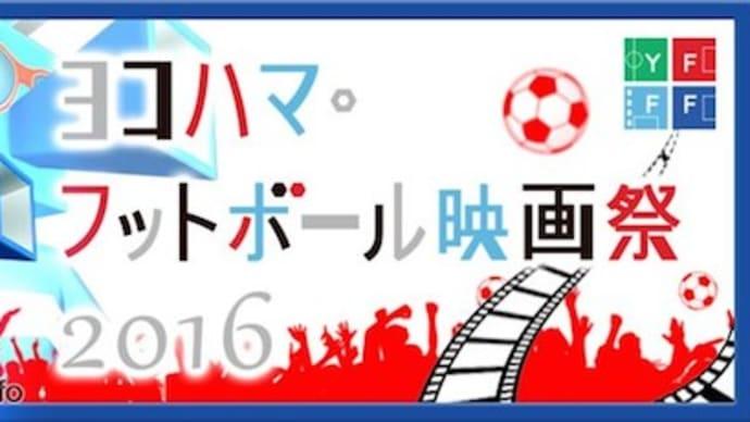ヨコハマ・フットボール映画祭2016☆片岡翔監督作「1/11 じゅういちぶんのいち」上映