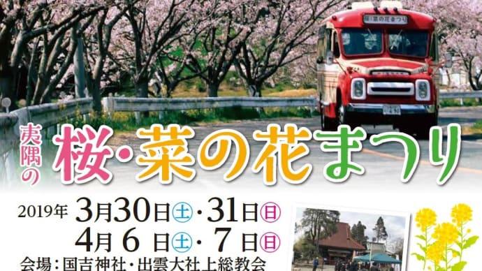 2019 夷隅の桜・菜の花まつり