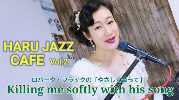HARU JAZZ CAFE Vol,2 やさしく歌って 動画アップ✨