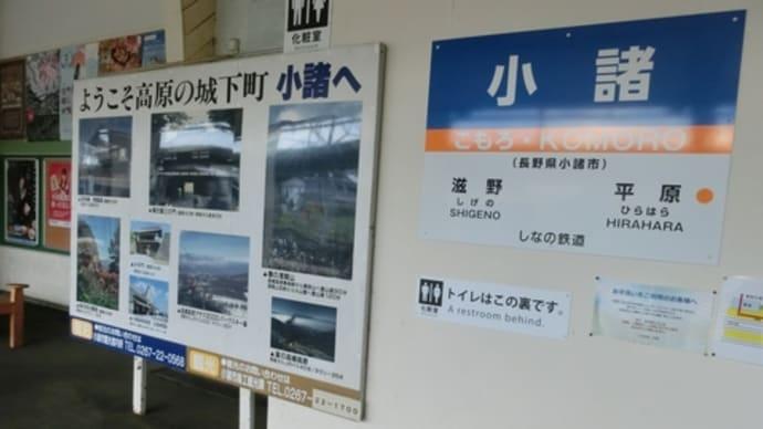 2019年8月・信州上田の旅(その9・小諸からの高速バスで帰路に)最終回