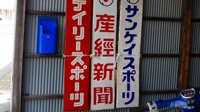 岡山市で見つけたレトロ看板