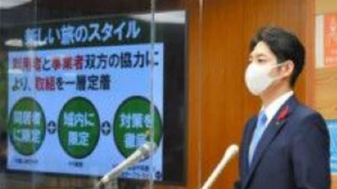 北海道の「新しい旅」再開へ コロナ後を見据えた割引事業、次々と【気になるNEWS特番】