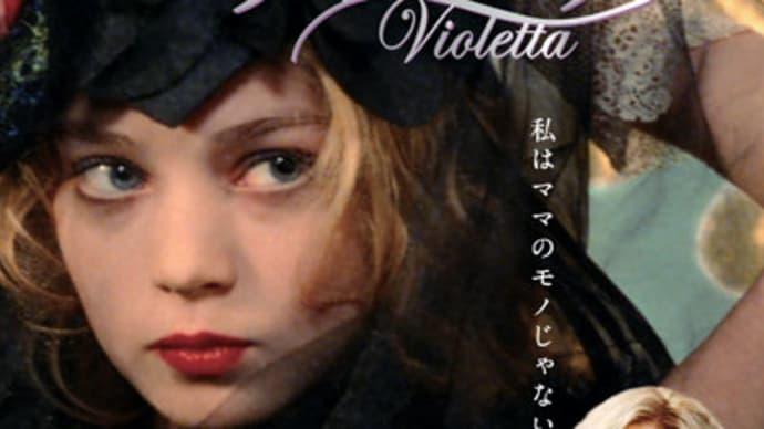 ヴィオレッタ/MY LITTLE PRINCESS