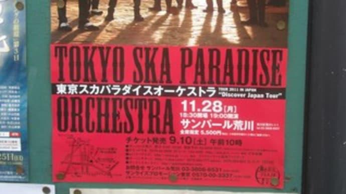 東京スカパラダイスオーケストラ 荒川区に来る!