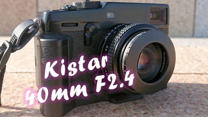 KISTAR 40mm F2.4 で散歩 X-Pro3