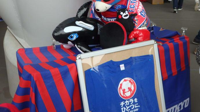 FC東京×川崎@味スタ