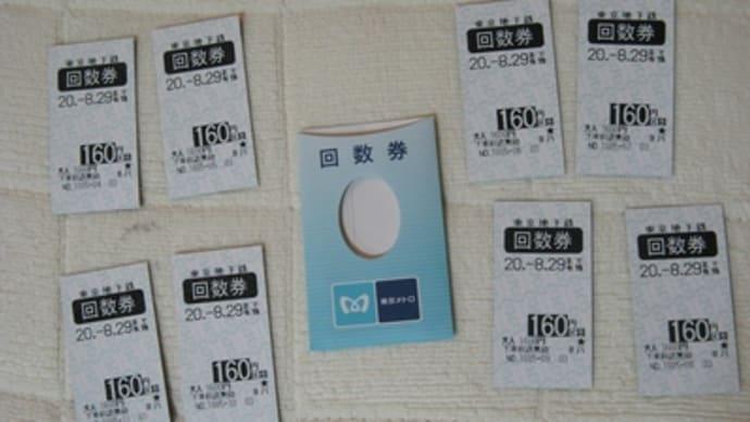 東京メトロの回数券を買ってみたよ
